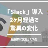 Slackを導入して2ヶ月。会社の中で圧倒的に変わった3つのこと。