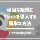 会社に仕事効率化ツールSlackを導入した簡単な方法1つ