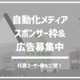 自動化メディア「ASHETPIA」広告掲載・スポンサー枠募集中!