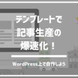 ブログはテンプレート作成で速くなる!自動化メディアの記事テンプレート公開!