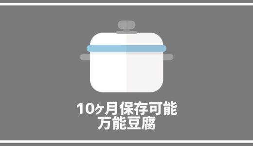 長期保存できる豆腐!災害対策にも便利な10ヶ月保存可能の万能豆腐!
