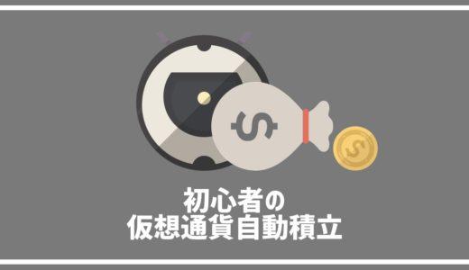 自動積立始まりました!初心者が月に○円仮想通貨自動積立!