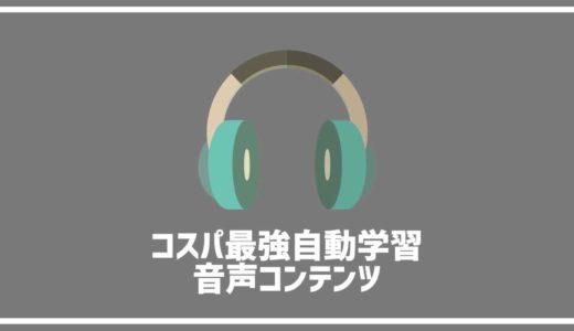 勉強自動化!仕事も捗る音声コンテンツ!自動的に耳で取り入れて効率化しよう!