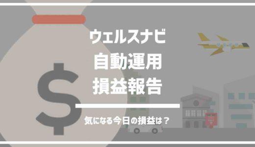 ウェルスナビ自動運用損益報告【2018年10月30日】