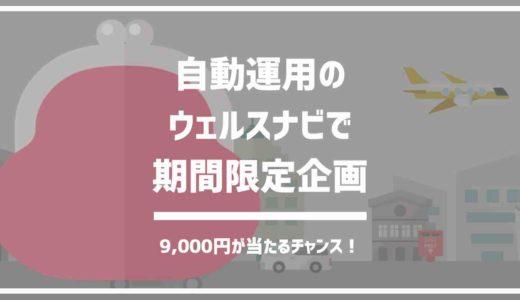 ウェルスナビが9,000円プレゼントのキャンペーンを開始!始めるなら今!