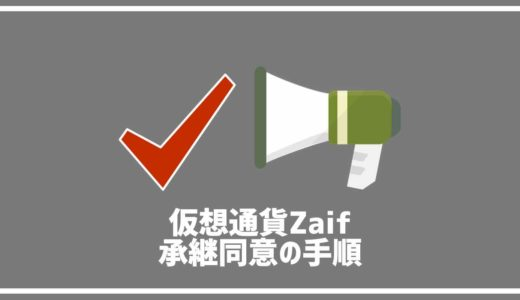【手続き完了】仮想通貨Zaifの承継同意に関する手続き、やってみました!