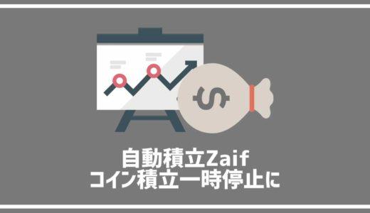 Zaifコイン自動積立一時停止に。11月以降コイン積立が不可に。