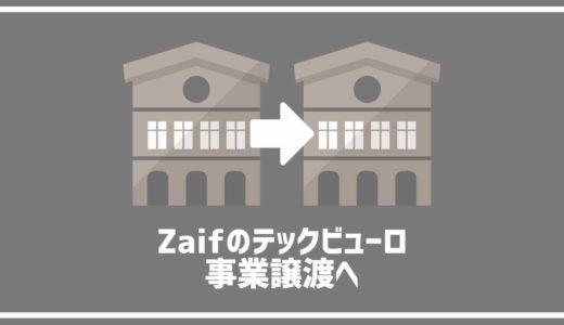 速報:「Zaif」テックビューロ株式会社、事業譲渡へ