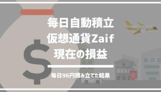 Zaifの少額自動積立!毎日96円ずつ積み立てた結果、全部こうなりました。