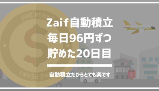 仮想通貨自動積立Zaif、毎日96円積み立てた20日目。