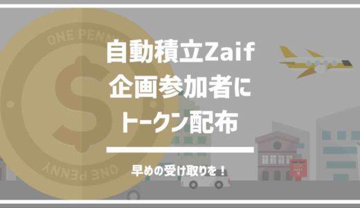 Zaifへの登録およびZAIFトークン配布キャンペーンへの参加者に配布。