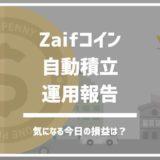 Zaifコイン自動積立運用報告【2018年11月第4週】