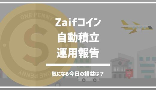 Zaifコイン自動積立運用報告【2018年11月第1週】