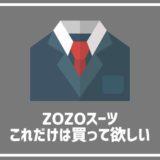 ZOZOスーツで注文したスリムテーパードデニムパンツが至高すぎる件。