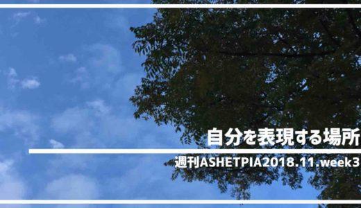 週刊アシェトピア【自分を表現する場所。】2018.11.week3