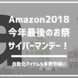 Amazon、サイバーマンデーが2018年12月7日から開催!自動化アイテムも手に入れよう!