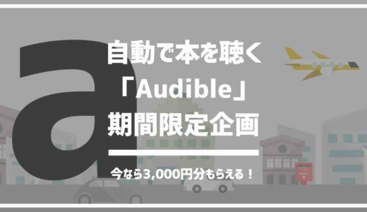 Amazonで自動で本を聴く時代!「Audible(オーディブル)」キャンペーン開催。