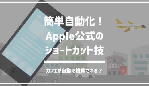 iPhoneのショートカットがカフェを自動検索!Apple公式制作のショートカット!