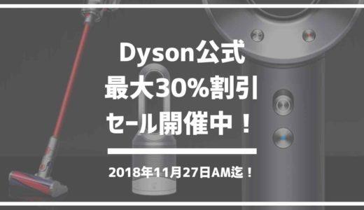 Dysonを検討している人は今!最大30%割引のブラックフライデーが驚異的!