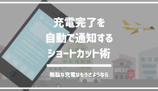 【iPhoneショートカットレシピ】充電完了をSiriが教えてくれる自動化ショートカット!