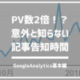 PV数が2倍に!?GoogleAnalyticsで記事告知時間を見極める1つの方法!