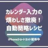 【iPhoneショートカットレシピ】面倒なカレンダー入力の自動短縮化「SCHEDULER」を配信します!