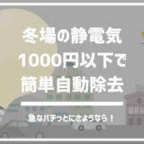 静電気除去の自動化!簡単で1000円以下!この2つで嫌な静電気を除去しよう!