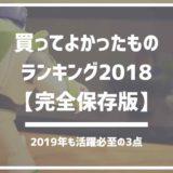 【2019年活躍】買ってよかったものランキング2018