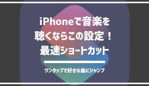 【iPhoneショートカットレシピ】音楽聴くならこの設定!最速でプレイリストを再生する自動化ショートカット!