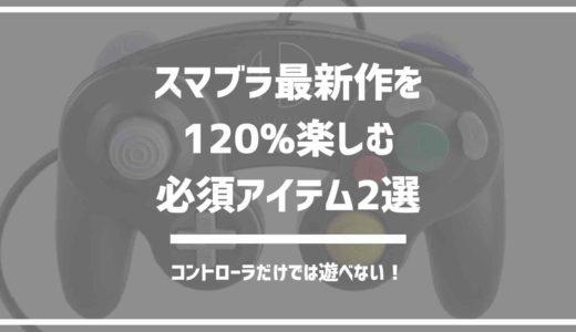 スマブラ最新作を遊ぶならこれを買うべし!120%楽しむために揃える2つのアイテム!