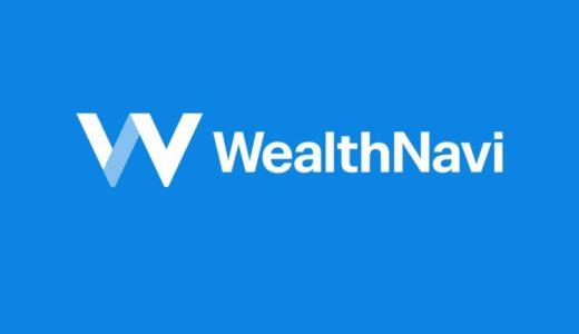 自動資産運用ウェルスナビ、編集長のお金は今どうなったの?