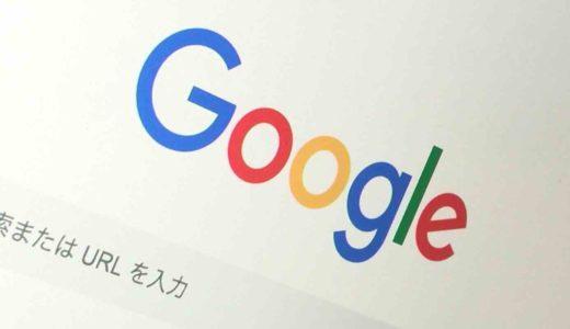 【さすがGoogle】Web担当者再確認!勉強になる「Googleが掲げる10の事実」