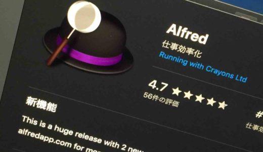 圧倒的時短!2秒でMacのアプリケーションを呼び出す「Alfred」