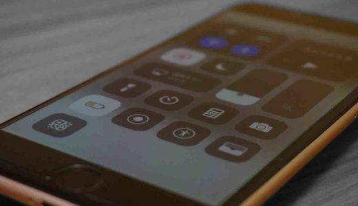 【iPhoneショートカットレシピ】一瞬でiPhoneを最適な環境にする最速ショートカット!