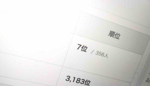 人気ブログランキング開始7日で10位以内になれた1つの方法。