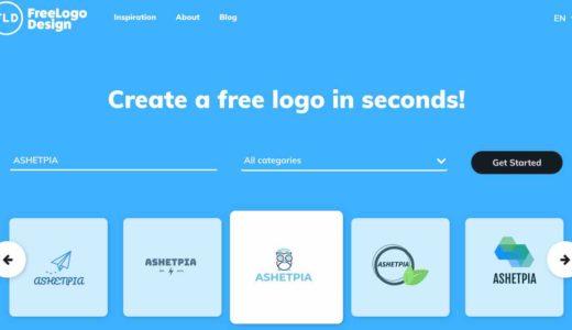 自動ロゴ作成サービス「フリーロゴデザイン」の分かりやすい使い方。