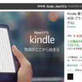 KindleにNewモデル。フロントライトがついて10,000円以下で購入可能に。