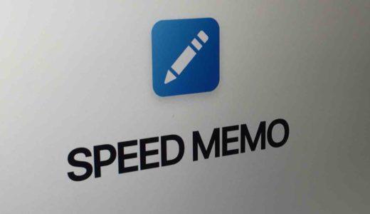 iPhone史上最速。3秒でメモを記録する爆速ショートカット
