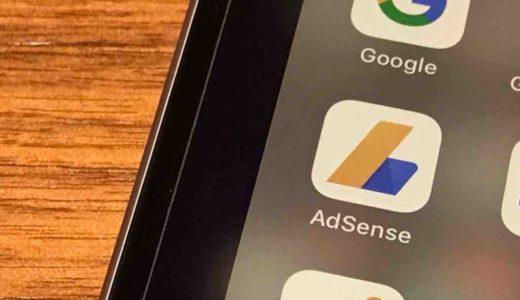 GoogleAdSenseユーザー必見!2秒で収益確認できる設定方法!