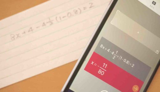自動計算ツール「Photomath」の3つの機能が凄すぎて引くレベル。