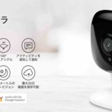 スマートホームが加速する高画質ネットワークカメラ「Kasaカメラ KC100」に期待大。