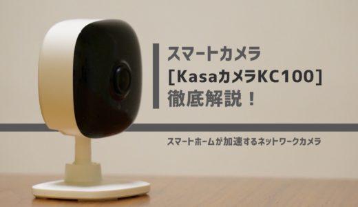 スマートカメラ「KasaカメラKC100」徹底解説!スマートホームが加速するネットワークカメラ!【PR】