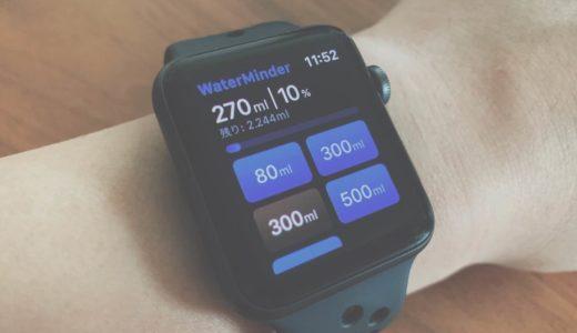 iPhone、Apple Watchで1日の水分補給管理を自動化できる「WaterMinder」が最高に便利!
