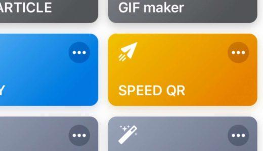 QRコードをワンタップで自動作成するiPhoneショートカット「SPEED QR」が鬼便利。