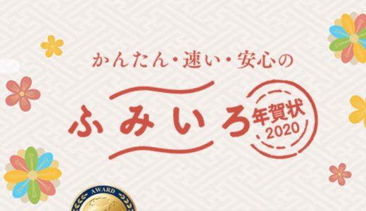 2020年の年賀状は自動作成&自動印刷!【簡単】最短1分で完了する