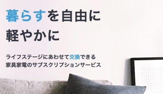 家具家電もサブスク!短期利用可能な家具家電レンタルサービス「CLAS(クラス)」がおすすめ!