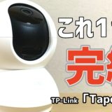 スマートカメラの大本命「Tapo C200」徹底解説!スマートホームを守る最強最高のデバイススタンダードに!【PR】